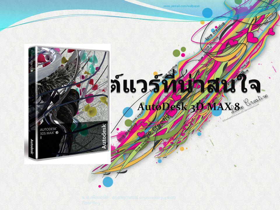ซอฟต์แวร์ที่น่าสนใจ AutoDesk 3D MAX 8