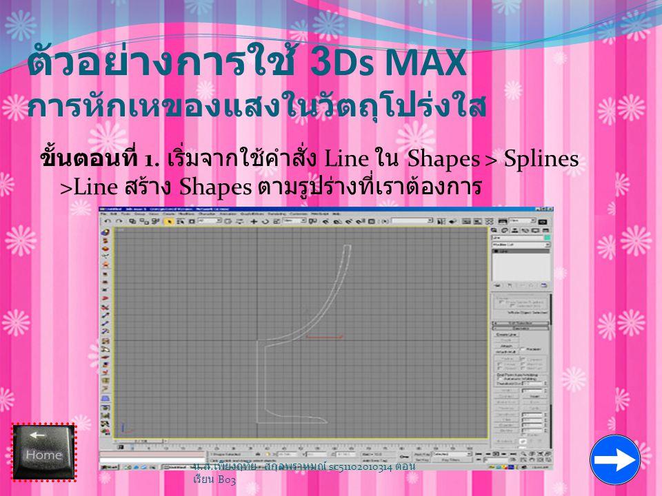 ตัวอย่างการใช้ 3Ds MAX การหักเหของแสงในวัตถุโปร่งใส