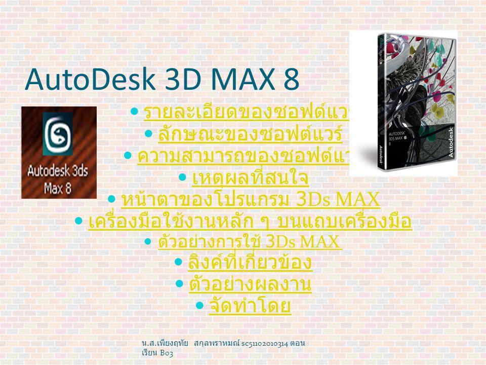 AutoDesk 3D MAX 8 รายละเอียดของซอฟต์แวร์ ลักษณะของซอฟต์แวร์