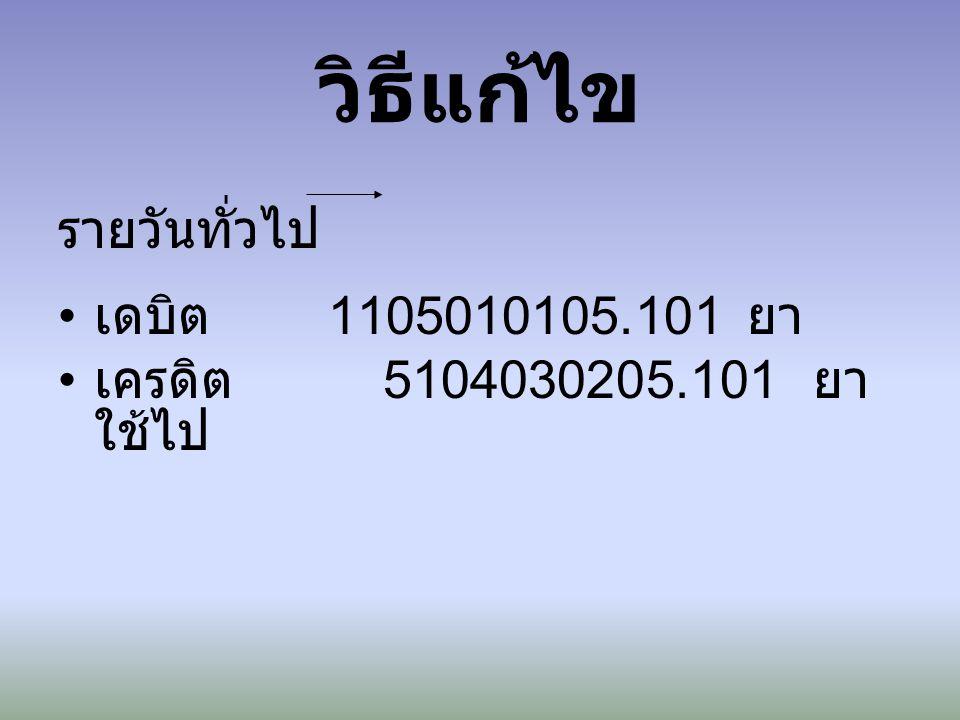 วิธีแก้ไข รายวันทั่วไป เดบิต 1105010105.101 ยา