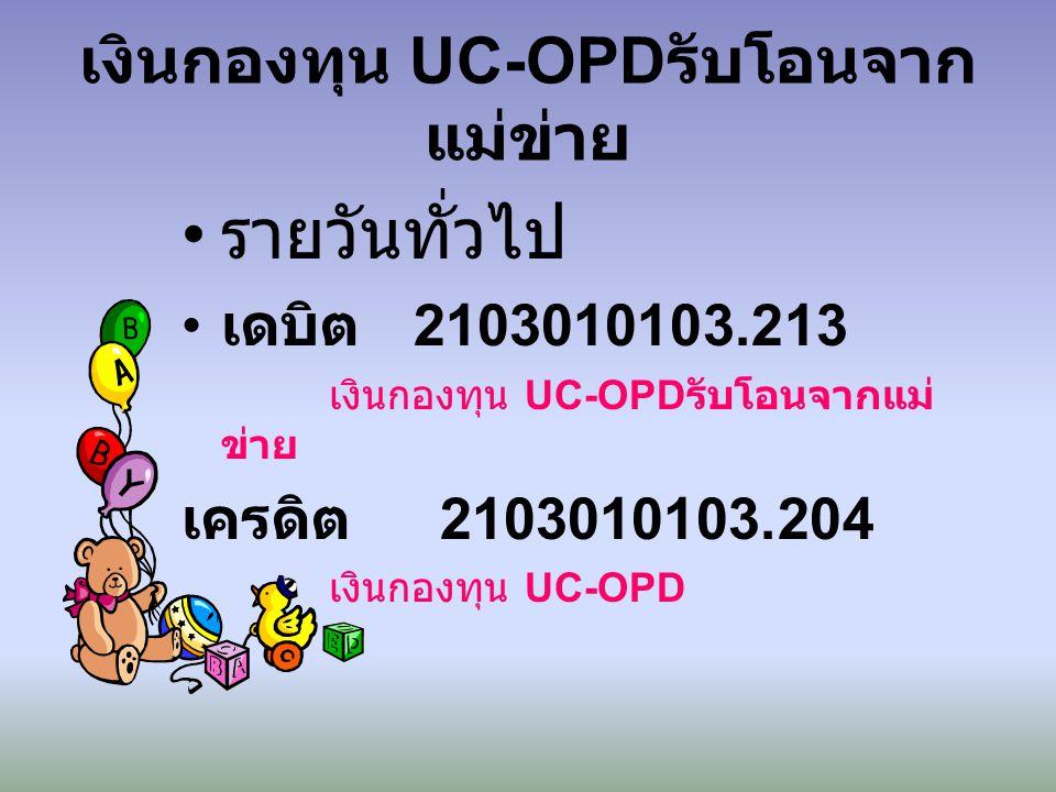 เงินกองทุน UC-OPDรับโอนจากแม่ข่าย