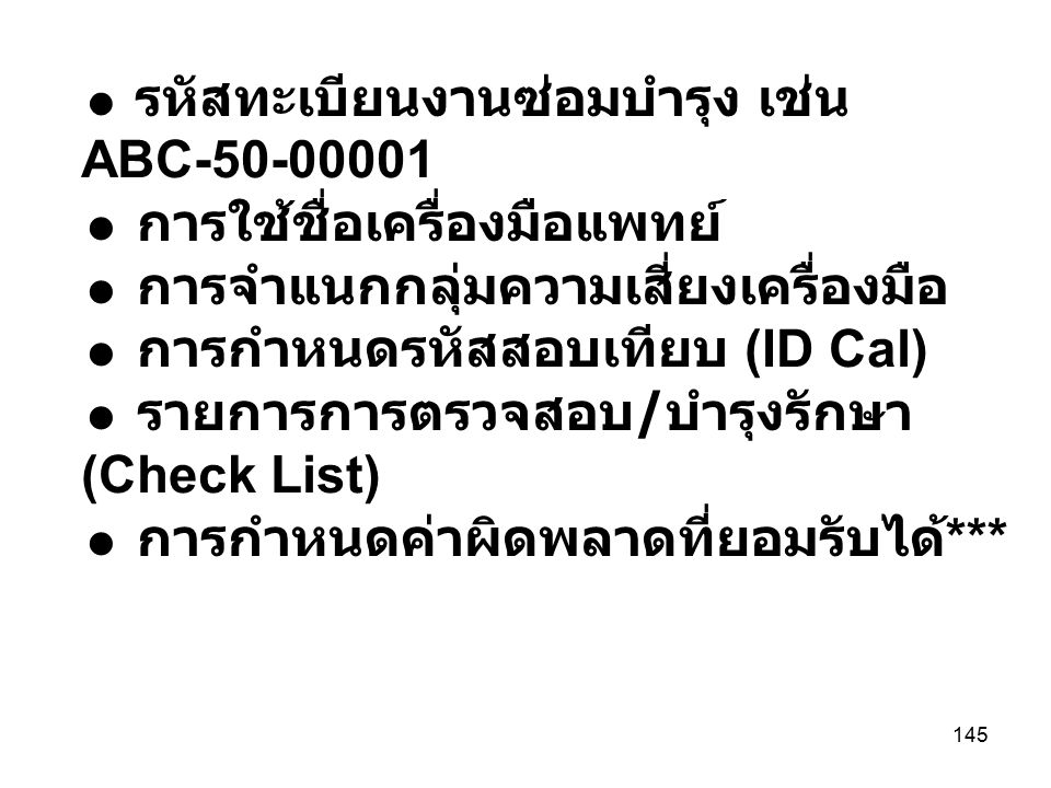  รหัสทะเบียนงานซ่อมบำรุง เช่น ABC-50-00001