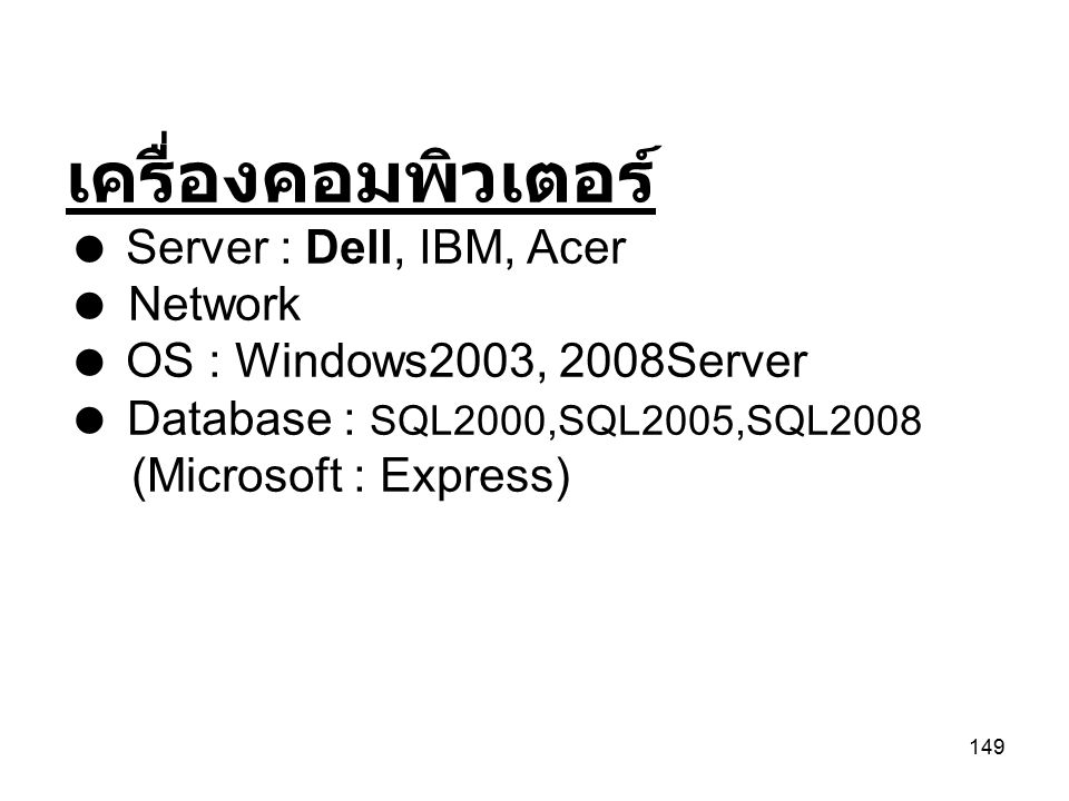 เครื่องคอมพิวเตอร์  Server : Dell, IBM, Acer  Network