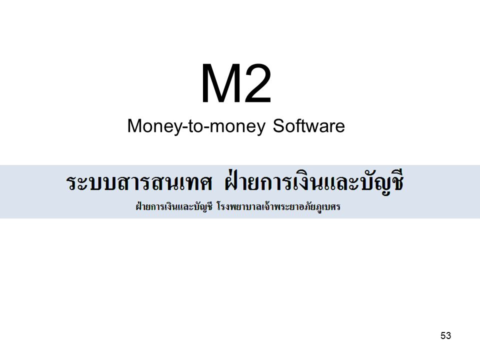 Money-to-money Software