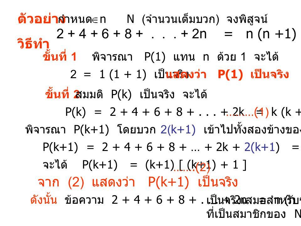 จาก (2) แสดงว่า P(k+1) เป็นจริง
