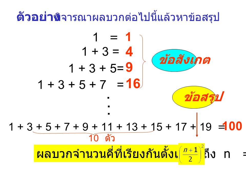 4 9 16 ตัวอย่าง 1 = 1 1 + 3 = ข้อสังเกต 1 + 3 + 5= 1 + 3 + 5 + 7 = .