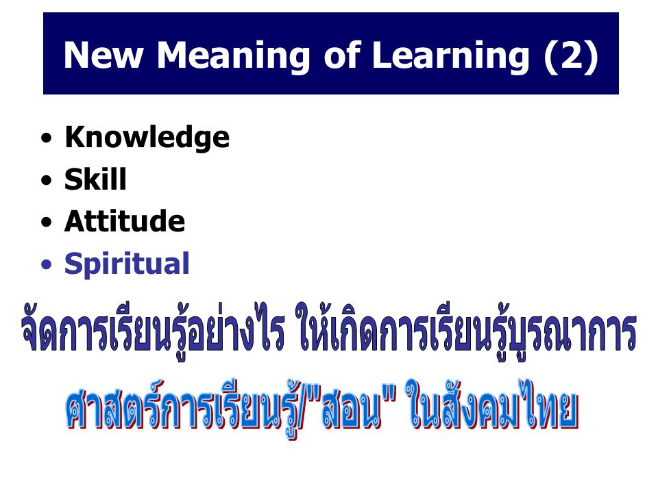 New Meaning of Learning (2)
