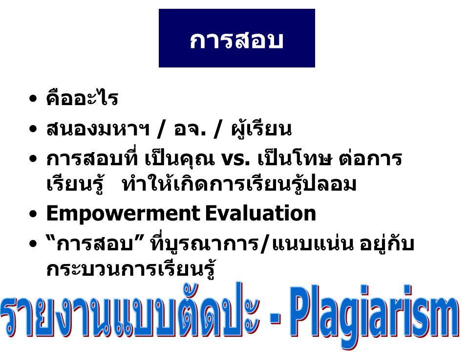 รายงานแบบตัดปะ - Plagiarism