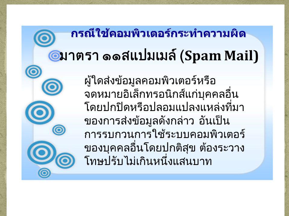 มาตรา ๑๑สแปมเมล์ (Spam Mail)