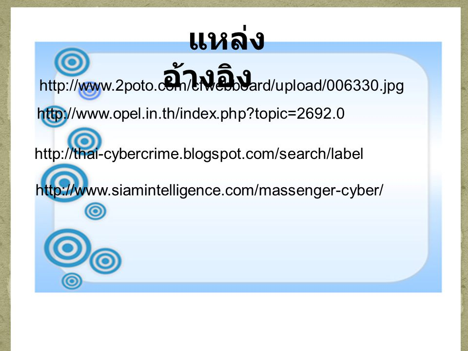 แหล่งอ้างอิง http://www.opel.in.th/index.php topic=2692.0