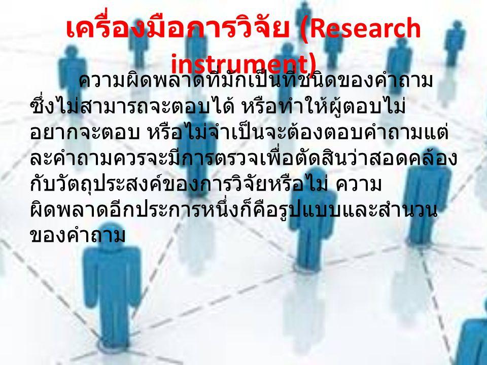 เครื่องมือการวิจัย (Research instrument)