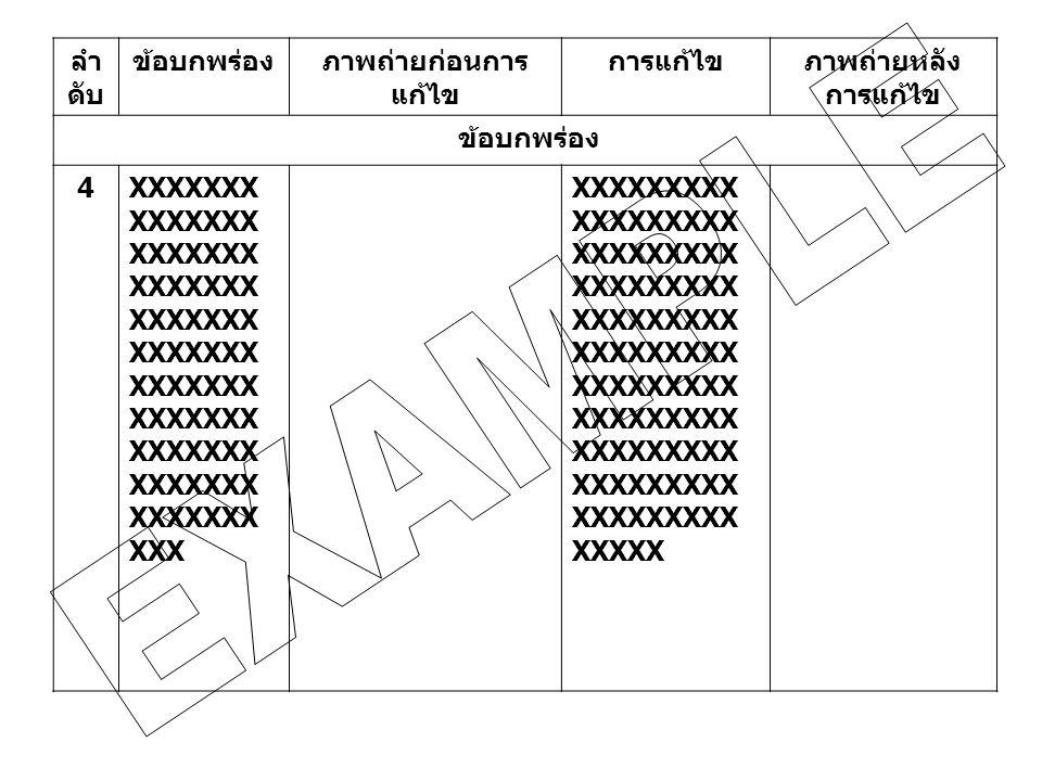 EXAMPLE ลำดับ ข้อบกพร่อง ภาพถ่ายก่อนการแก้ไข การแก้ไข