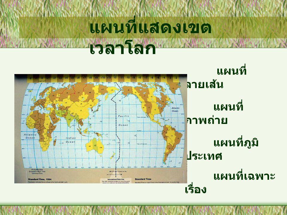 แผนที่แสดงเขตเวลาโลก