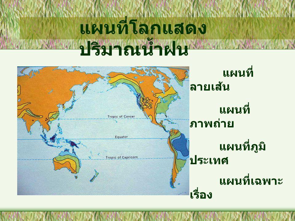 แผนที่โลกแสดงปริมาณน้ำฝน