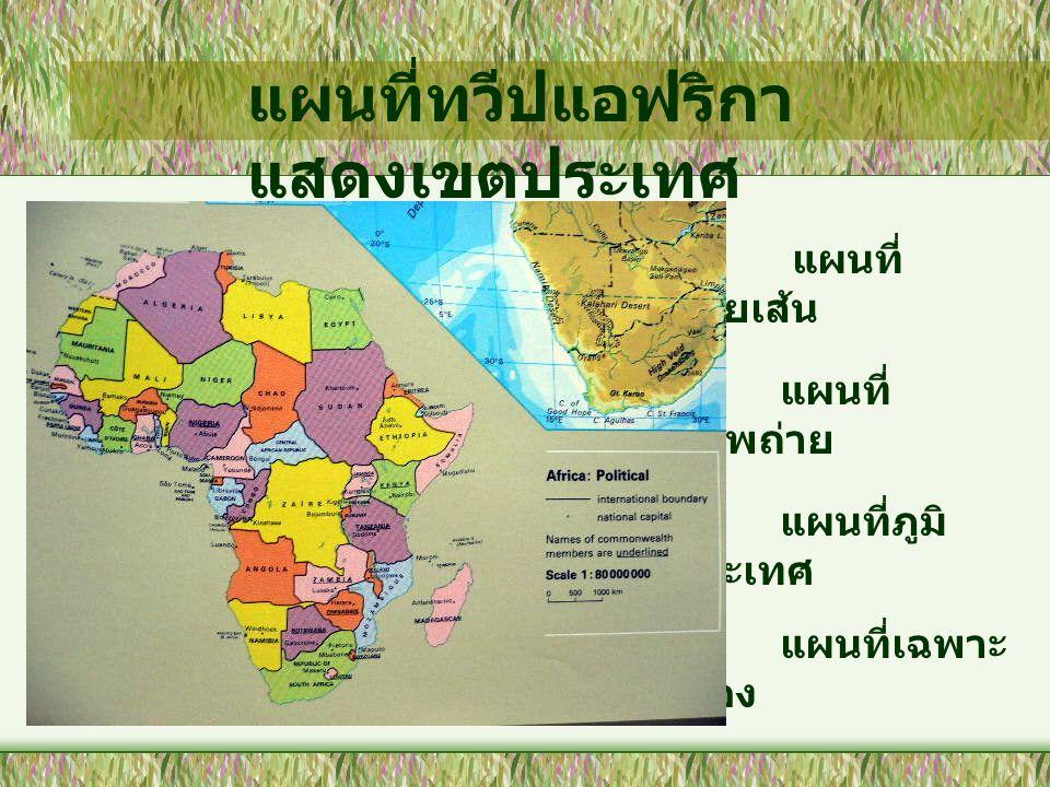 แผนที่ทวีปแอฟริกาแสดงเขตประเทศ