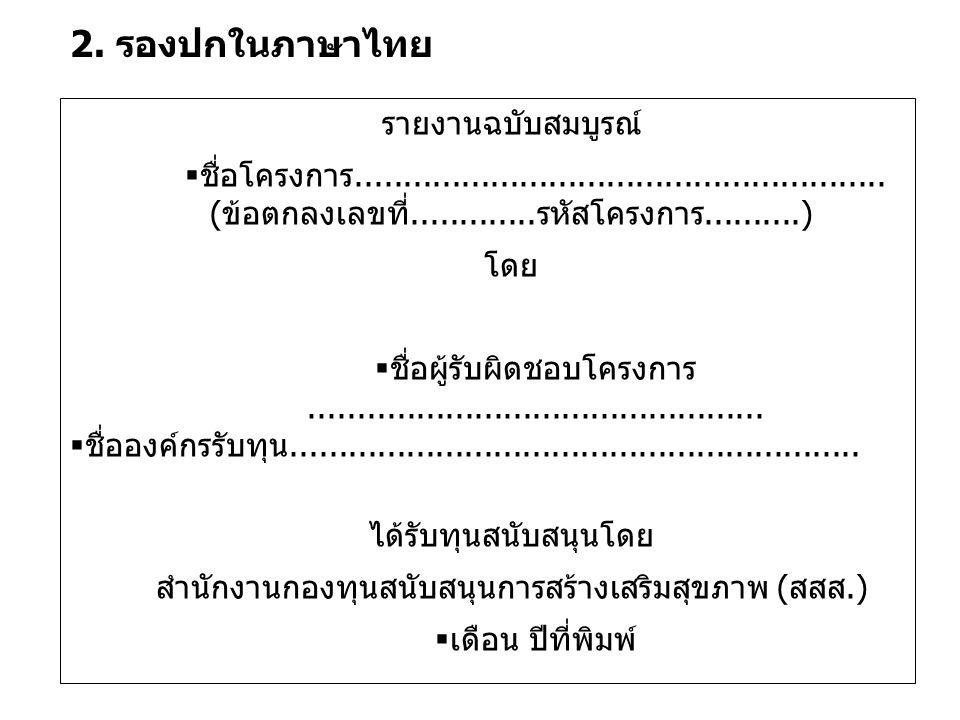 2. รองปกในภาษาไทย รายงานฉบับสมบูรณ์