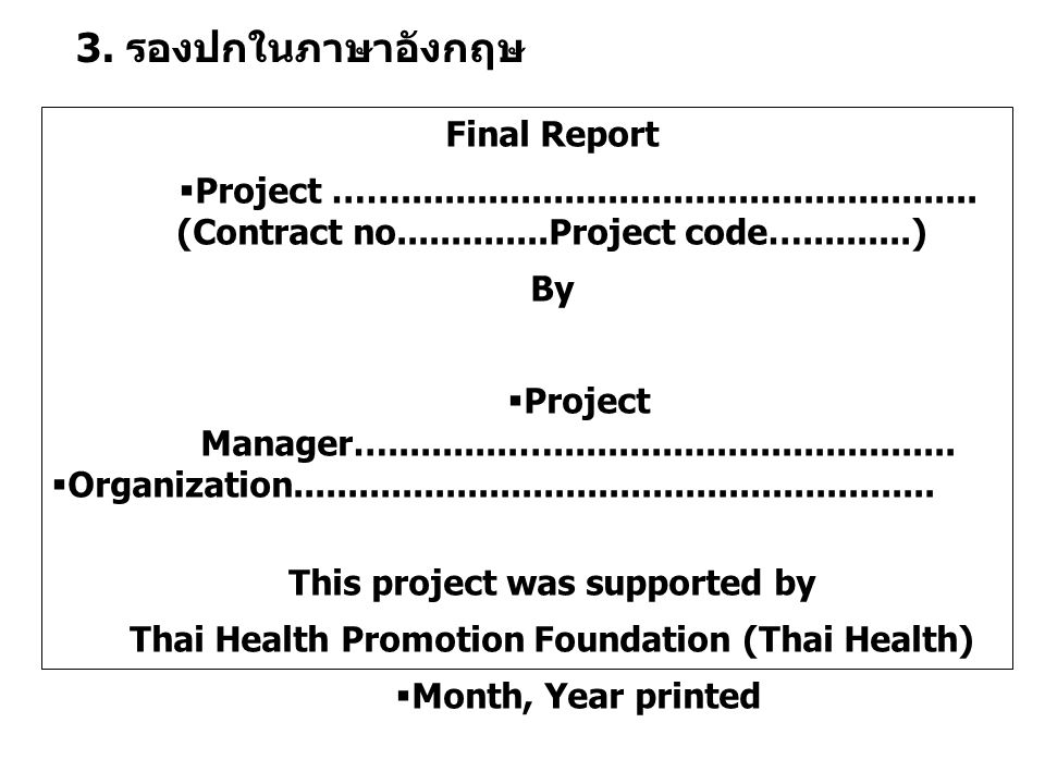 3. รองปกในภาษาอังกฤษ Final Report