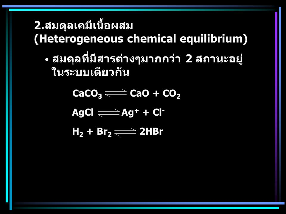 (Heterogeneous chemical equilibrium)