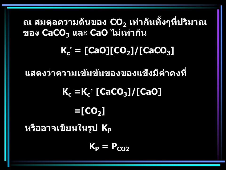 ณ สมดุลความดันของ CO2 เท่ากันทั้งๆที่ปริมาณ