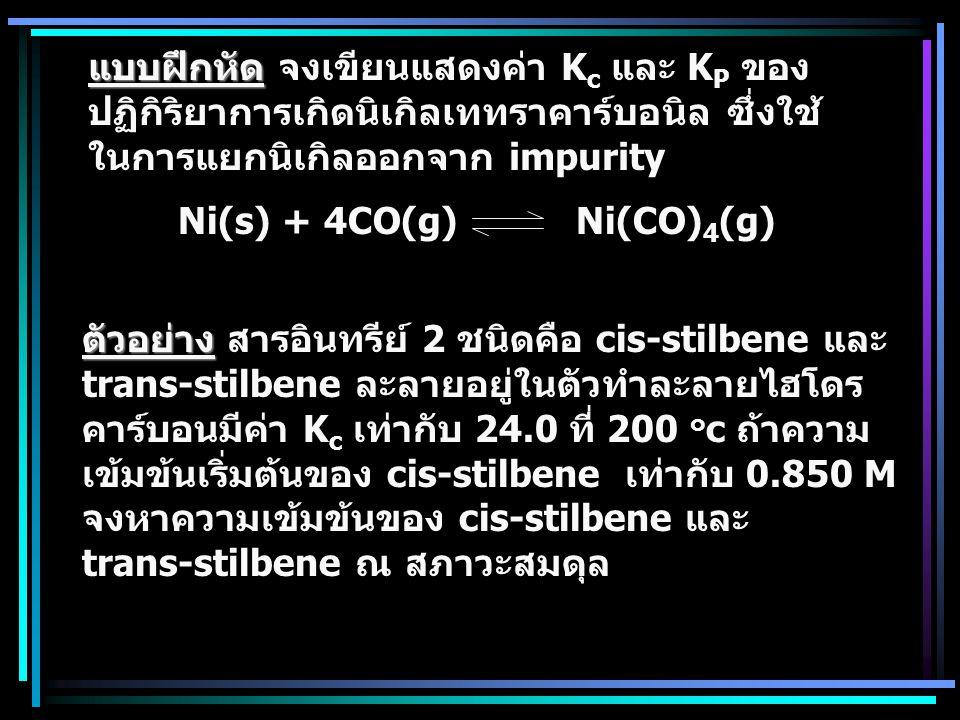 แบบฝึกหัด จงเขียนแสดงค่า Kc และ KP ของ