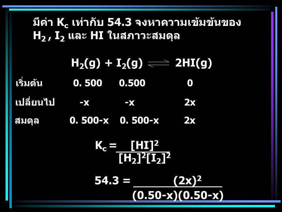 มีค่า Kc เท่ากับ 54.3 จงหาความเข้มข้นของ H2 , I2 และ HI ในสภาวะสมดุล