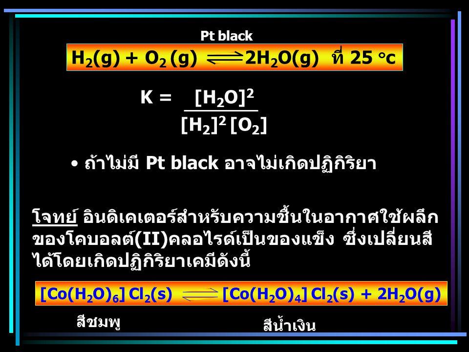 ถ้าไม่มี Pt black อาจไม่เกิดปฏิกิริยา