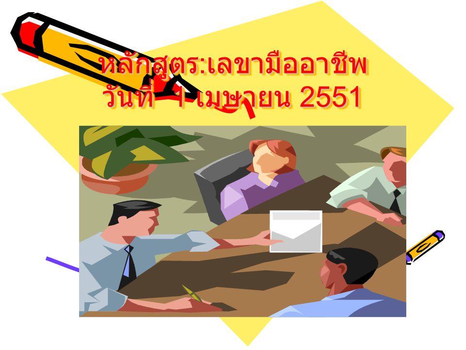 หลักสูตร:เลขามืออาชีพวันที่ 1 เมษายน 2551