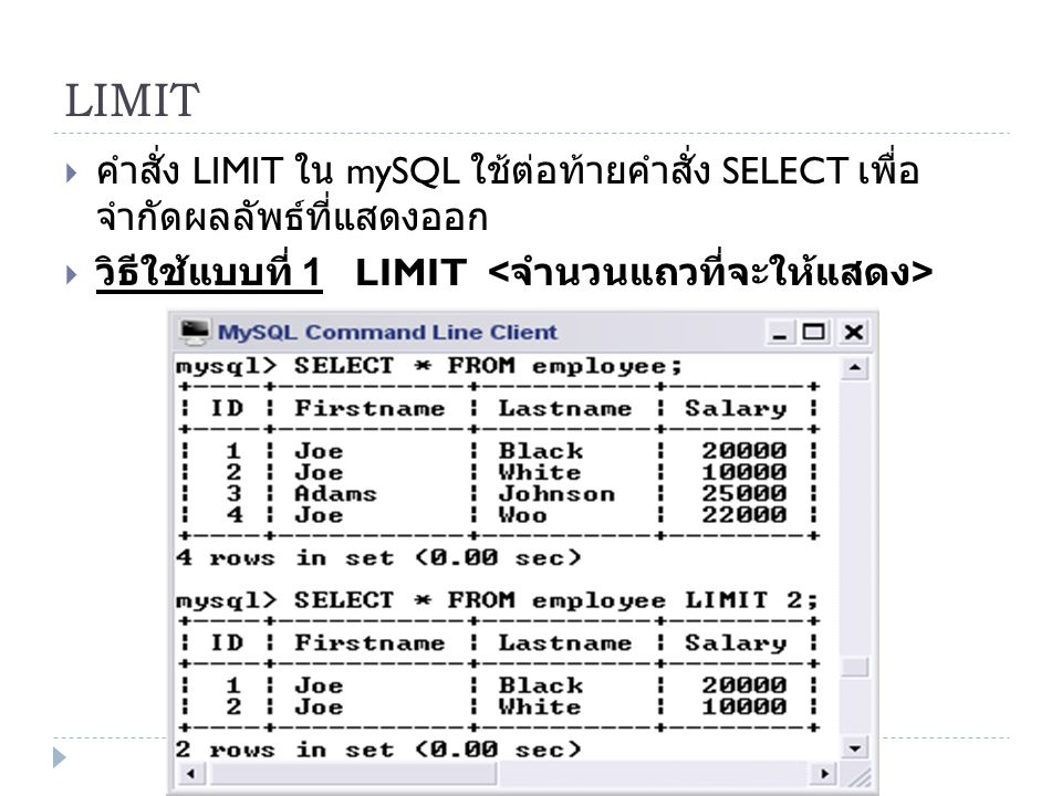 LIMIT คำสั่ง LIMIT ใน mySQL ใช้ต่อท้ายคำสั่ง SELECT เพื่อจำกัดผลลัพธ์ที่ แสดงออก.