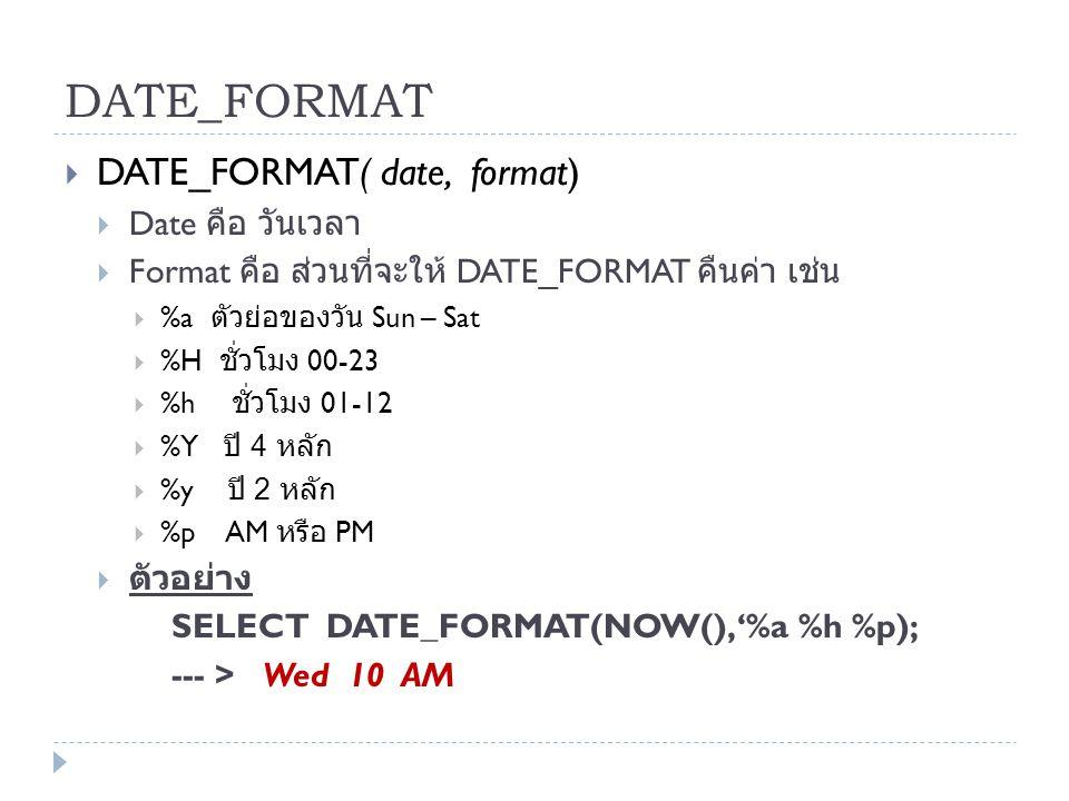 DATE_FORMAT DATE_FORMAT( date, format) Date คือ วันเวลา