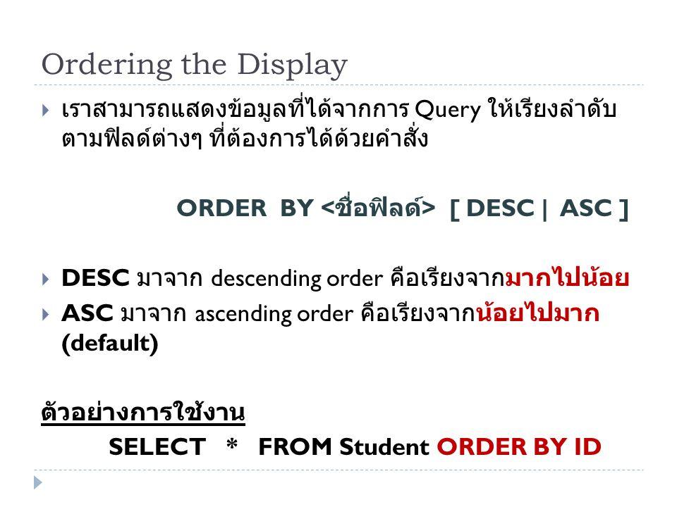 Ordering the Display เราสามารถแสดงข้อมูลที่ได้จากการ Query ให้เรียงลำดับตามฟิลด์ต่างๆ ที่ต้องการได้ ด้วยคำสั่ง.
