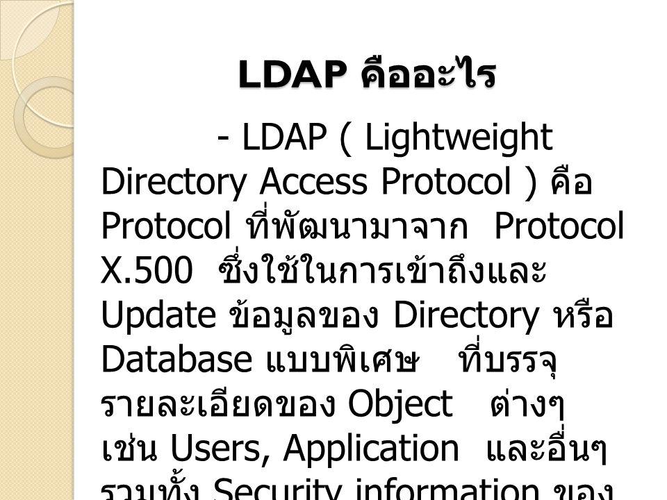 LDAP คืออะไร