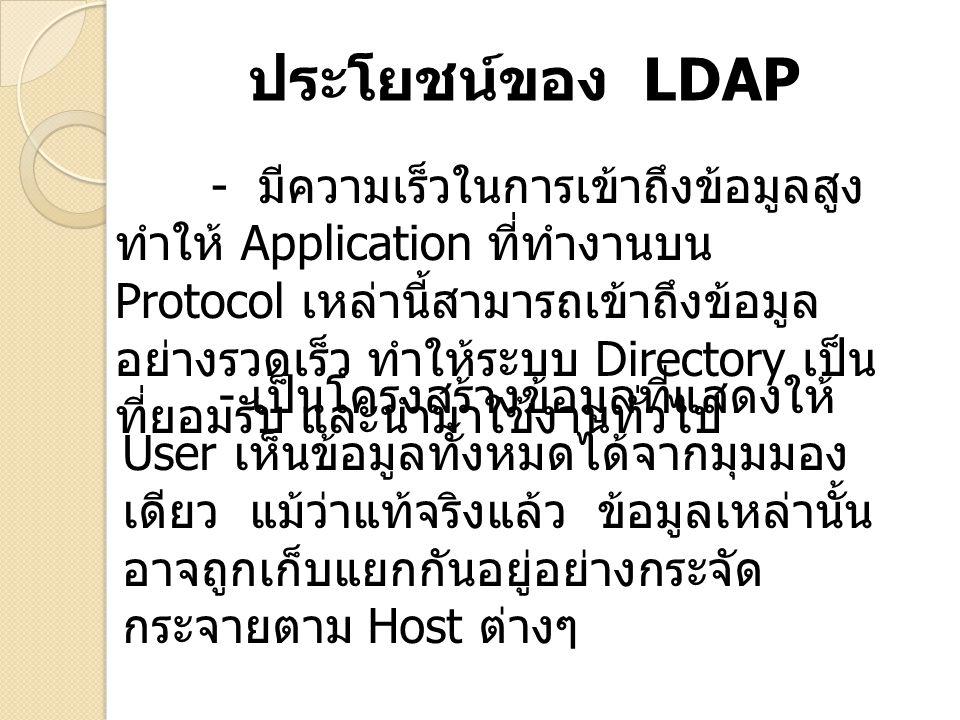 ประโยชน์ของ LDAP