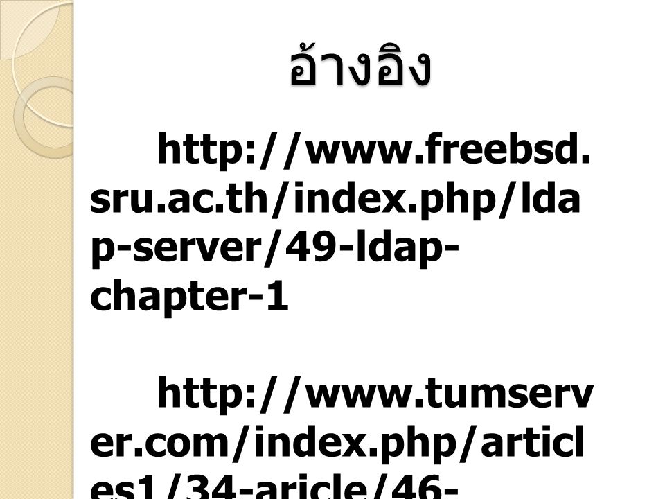 อ้างอิง http://www.freebsd.sru.ac.th/index.php/ldap-server/49-ldap-chapter-1.