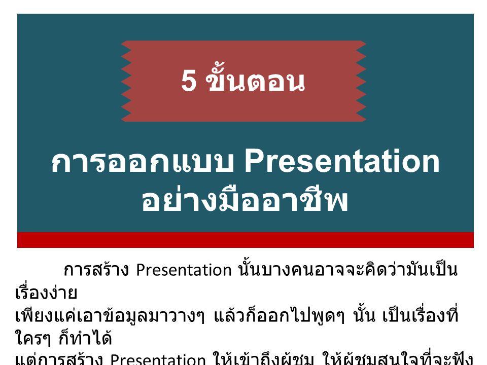 การออกแบบ Presentation อย่างมืออาชีพ