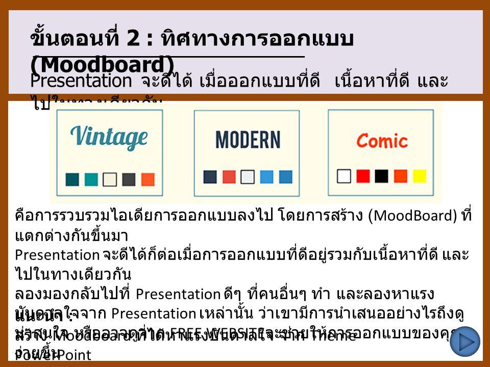ขั้นตอนที่ 2 : ทิศทางการออกแบบ (Moodboard)