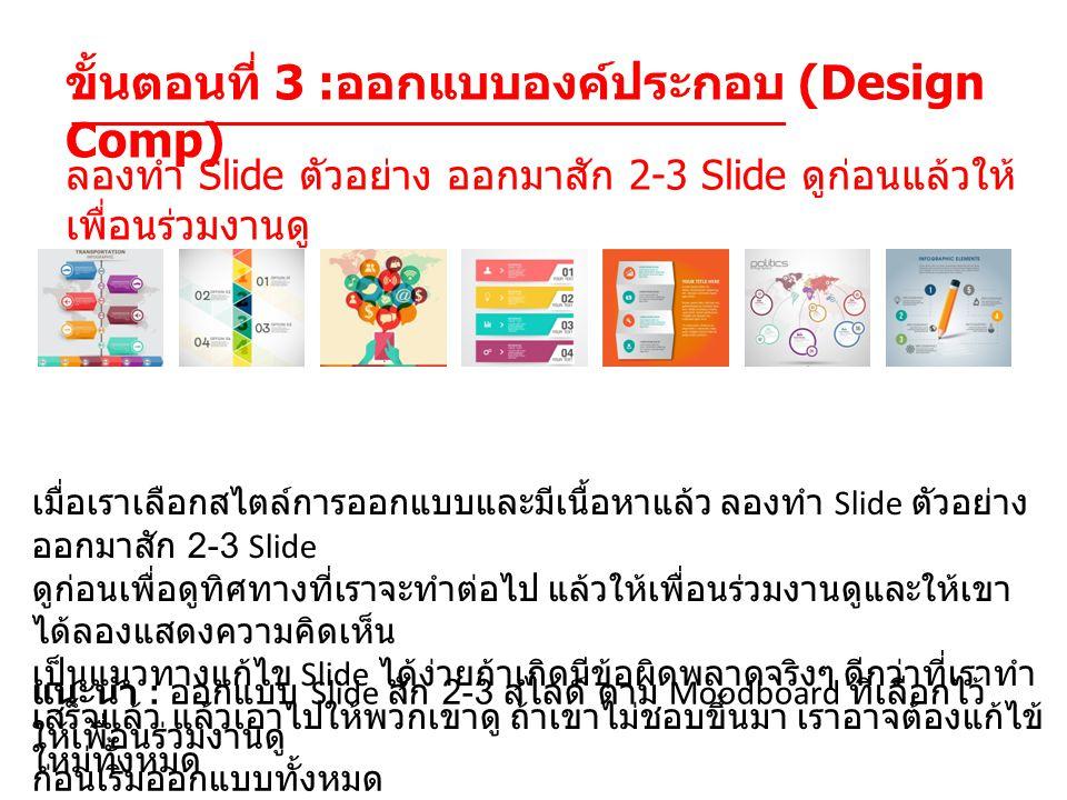 ขั้นตอนที่ 3 :ออกแบบองค์ประกอบ (Design Comp)