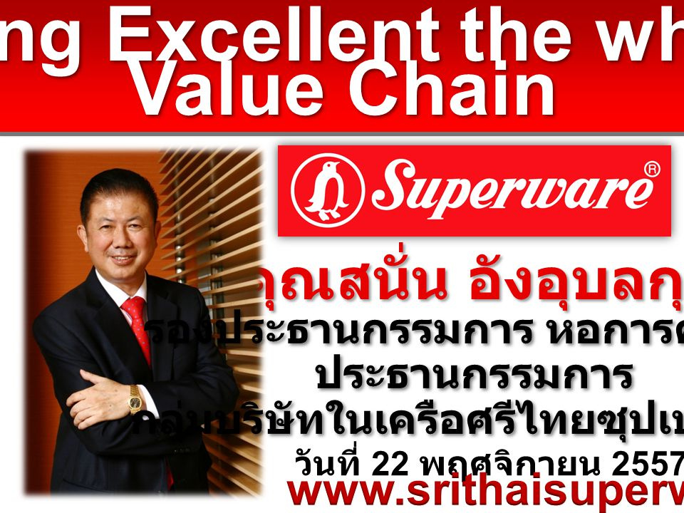 Being Excellent the whole Value Chain