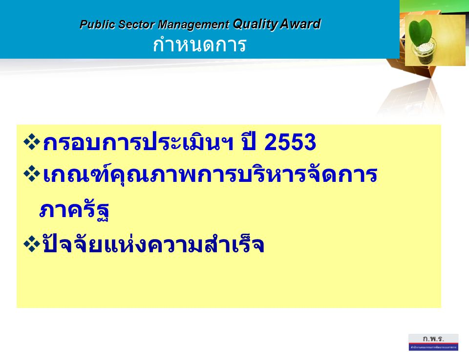 Public Sector Management Quality Award กำหนดการ