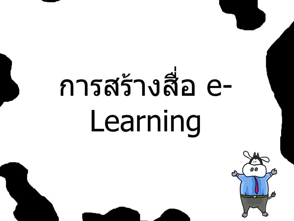 การสร้างสื่อ e-Learning