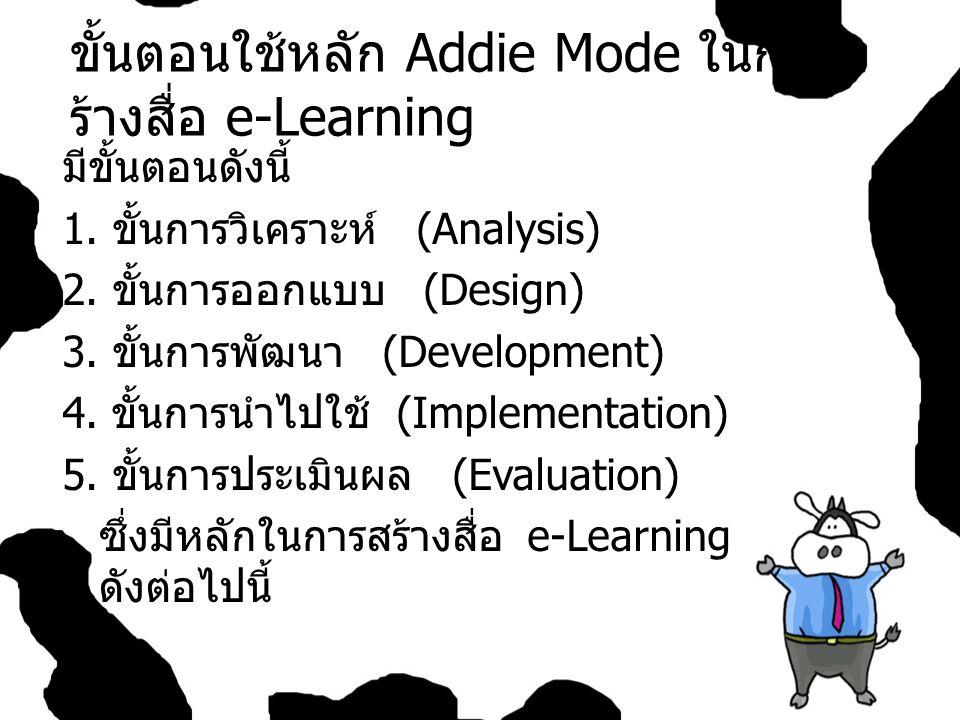 ขั้นตอนใช้หลัก Addie Mode ในการกร้างสื่อ e-Learning