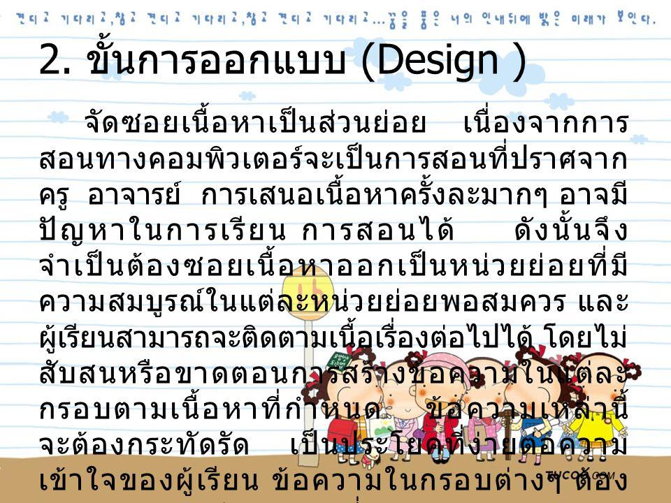 2. ขั้นการออกแบบ (Design )