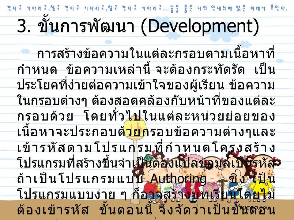 3. ขั้นการพัฒนา (Development)
