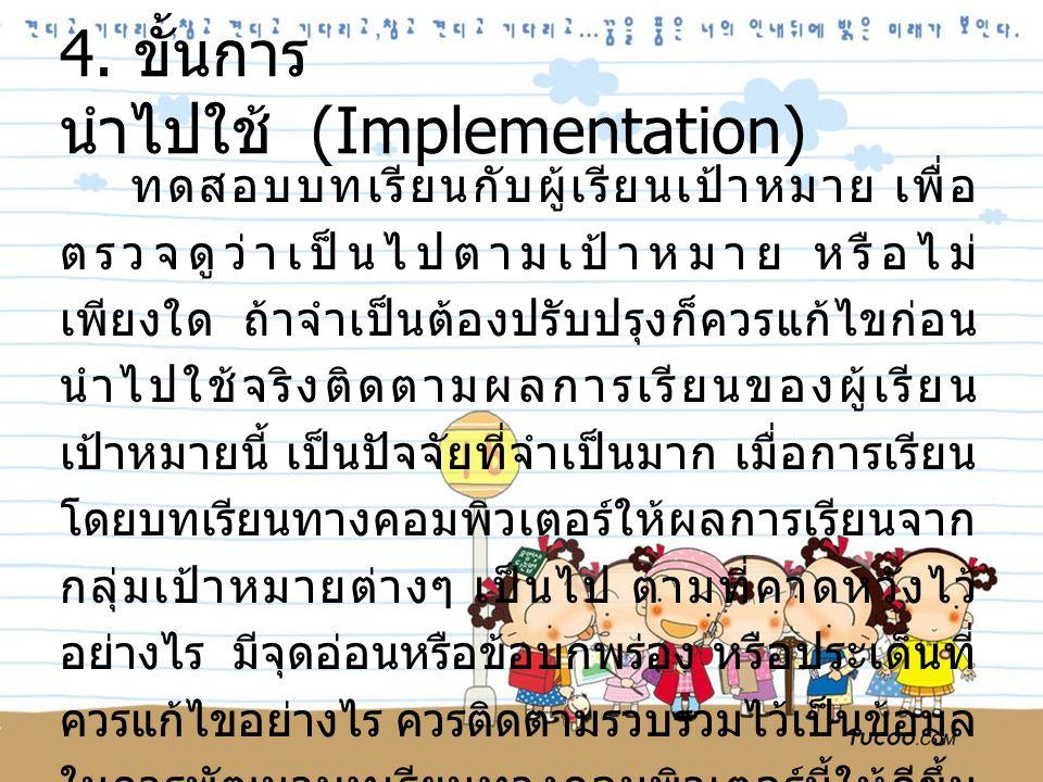 4. ขั้นการนำไปใช้ (Implementation)