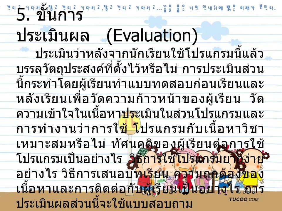 5. ขั้นการประเมินผล (Evaluation)