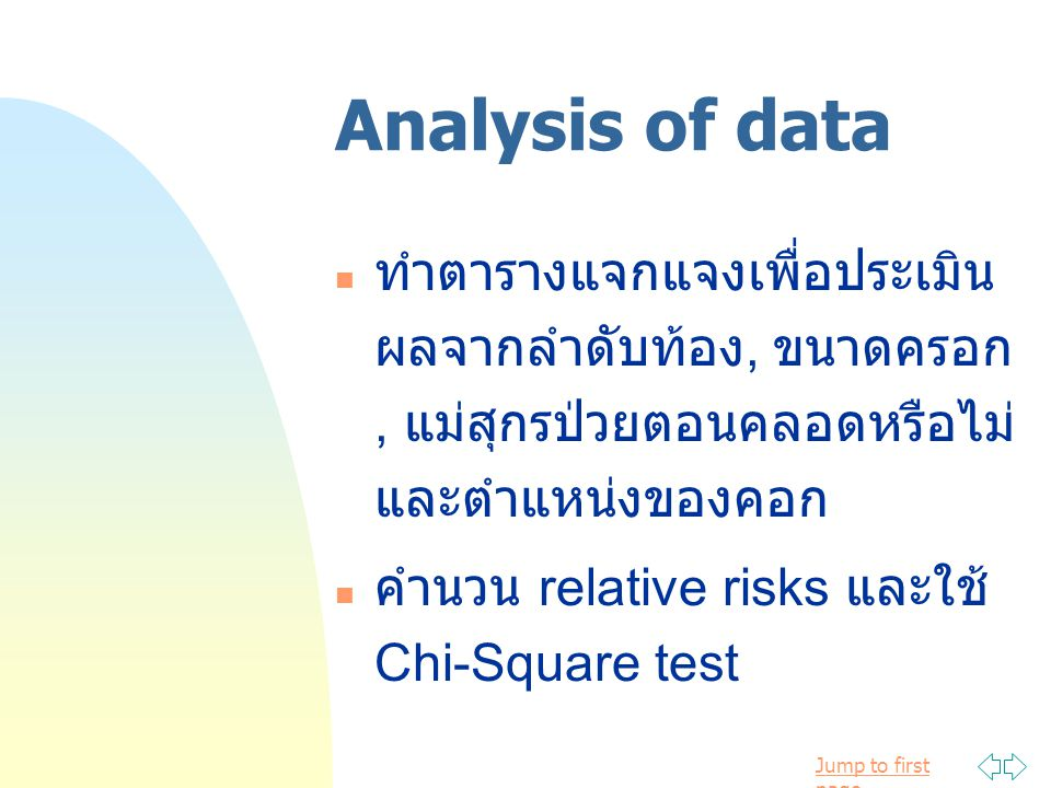 Analysis of data ทำตารางแจกแจงเพื่อประเมิน ผลจากลำดับท้อง, ขนาดครอก, แม่สุกรป่วยตอนคลอดหรือไม่ และตำแหน่งของคอก.