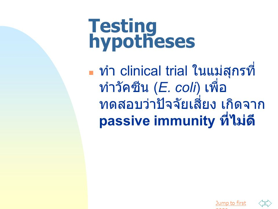 Testing hypotheses ทำ clinical trial ในแม่สุกรที่ทำวัคซีน (E.