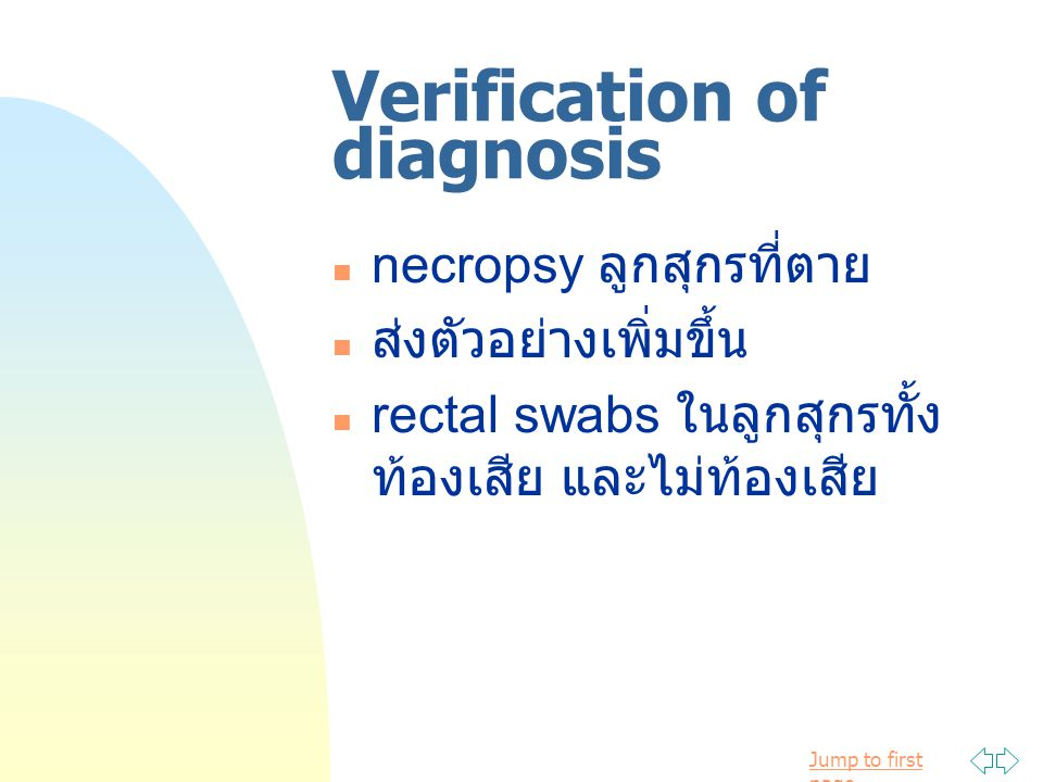 Verification of diagnosis