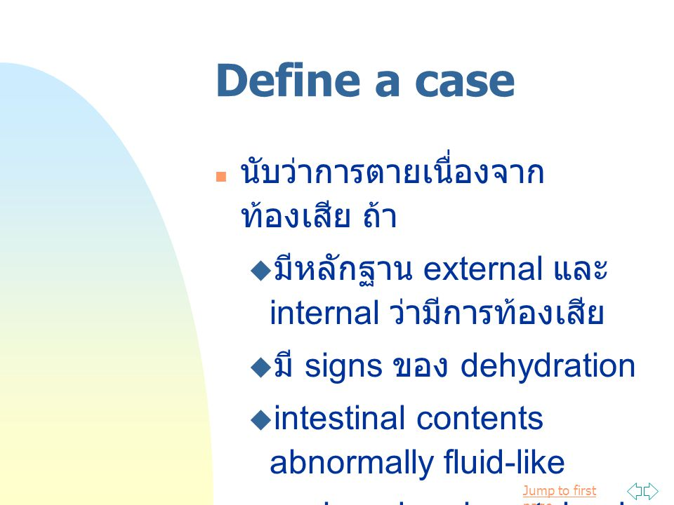 Define a case นับว่าการตายเนื่องจากท้องเสีย ถ้า