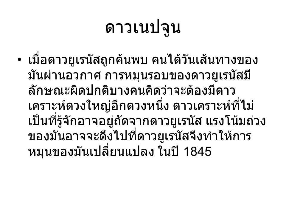 ดาวเนปจูน