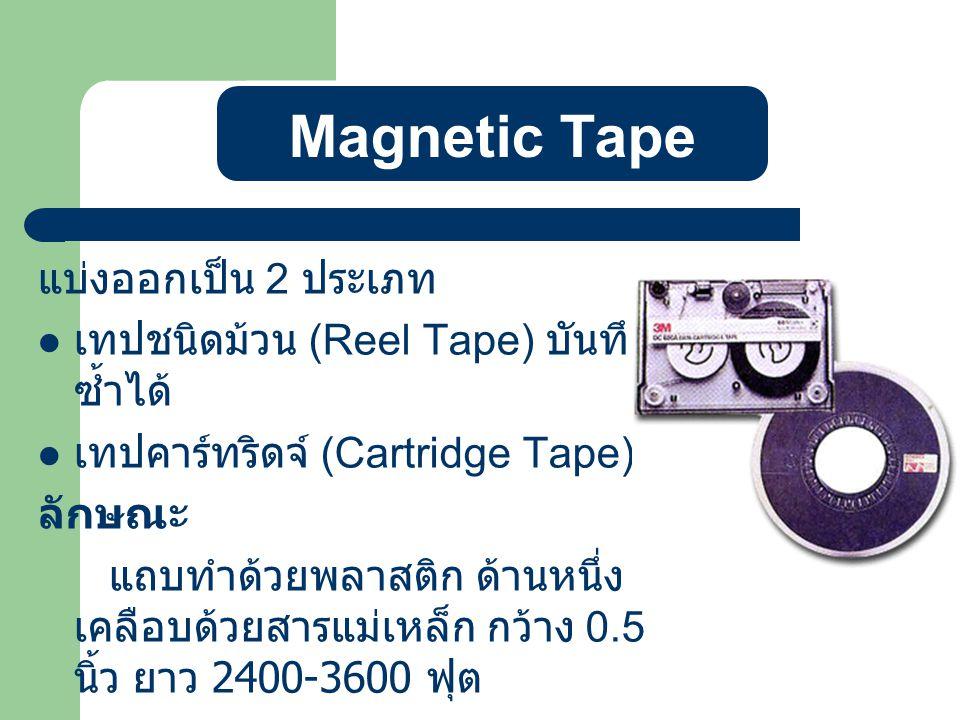 Magnetic Tape แบ่งออกเป็น 2 ประเภท